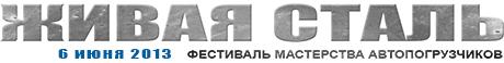 ЖИВАЯ СТАЛЬ - Фестиваль мастерства погрузчиков, 6 июня 2013г